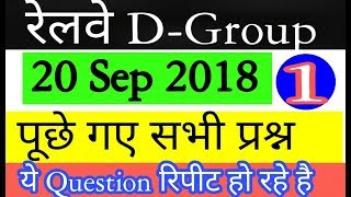Railway D Group 20Sep 2018 Shift 1 ALL Questions with PDF #Railway #Group #D Exam Analysis