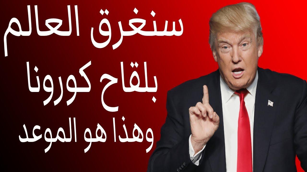عاجل .. أمريكا تفاجئ اليوم الجميع بهذا الخبر الغير مسبوق !!!