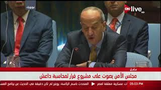 جانب من كلمة مندوب مصر لدى مجلس الأمن الدولي بشأن مواجهة داعش
