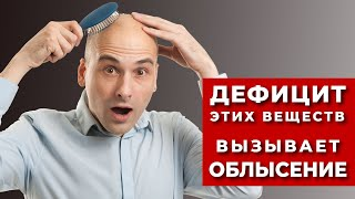 Без каких веществ мы теряем волосы?  Витамины для волос.  (Как остановить выпадение волос?)
