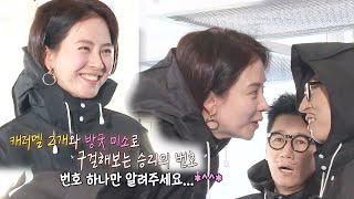송지효, 막강한 권한 가진 유재석에 애교 구걸!