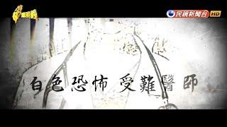 2018.05.27【台灣演義】白色恐怖的受難醫師 | Taiwan History
