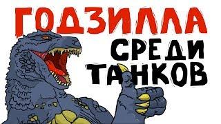 Type 5 heavy - Истории танкистов   Wot приколы - Мультик про танки.