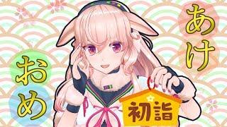 [LIVE] 【雑談de配信初め】いのしし年だオラァ~ッ!
