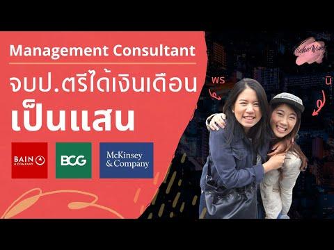 จบป.ตรีได้เงินเดือนเป็นแสน | อาชีพ Management Consultant คืออะไร? ทำอะไรบ้าง? ใครสมัครได้บ้าง?