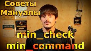 Просто про калібрування і налаштування регуляторів min_check, min_throttle і min_command