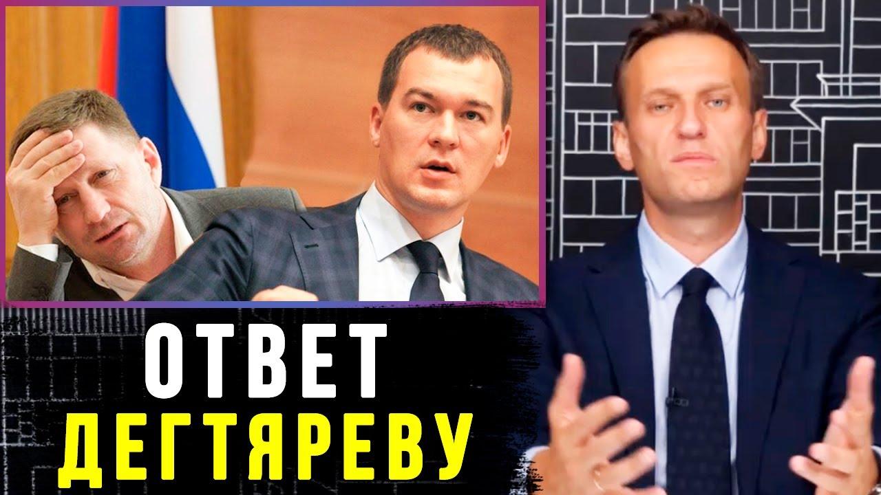 Фургал ВЫШЕЛ на связь. Навальный РАЗНОСИТ ложь Дегтярева