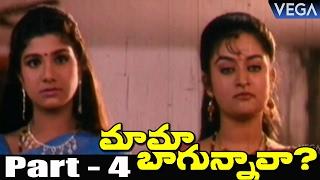Mama Bagunnava Telugu Full Movie Part 4 | Super Hit Movie