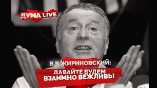 В.В.Жириновский: Давайте будем взаимно вежливы [прямая речь]