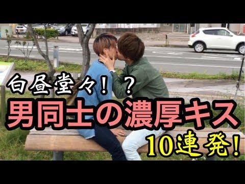 ♯1【昼顔】BLバージャン〜男同士の濃厚キス連発!平日午後3時の男達〜