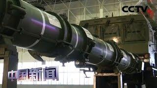 [中国新闻] 俄美博弈《新削减战略武器条约》 俄须拥有强大核实力方可维系条约 | CCTV中文国际