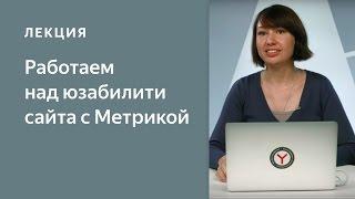 видео Юзабилити сайта. Что это такое и почему это важно ⋆ Работа в интернете