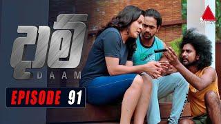 Daam (දාම්) | Episode 91 | 26th April 2021 | @Sirasa TV Thumbnail
