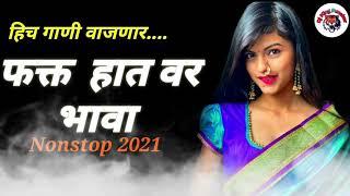 नॉनस्टॉप मराठी डीजे✨ | Nonstop Marathi Vs Hindi Dj Song 2020💫| Dj Marathi Nonstop Song 2020 |