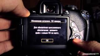 установка Magic Lantern Canon EOS 650D