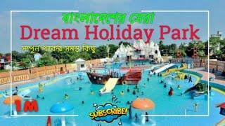 Dream holiday park, Narshingdi    ড্রিম হলিডে পার্ক, নরসিংদী