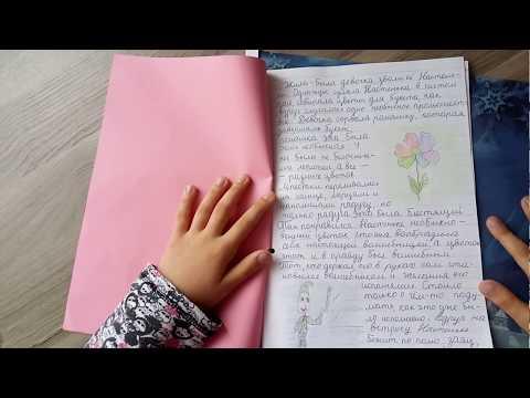 Как придумать сказку для 5 класса по литературе короткую