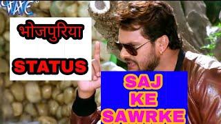 2018 का सबसे हिट गाना - Saj Ke Sawar Ke - Khesari Lal, Kajal Raghwani - Muqaddar - Bhojpuri Hit Song