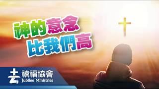 禧福協會 -神的意念比我們高
