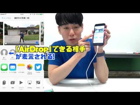 【AirDrop】Apple製品同士で簡単に写真などを受け渡しする方法