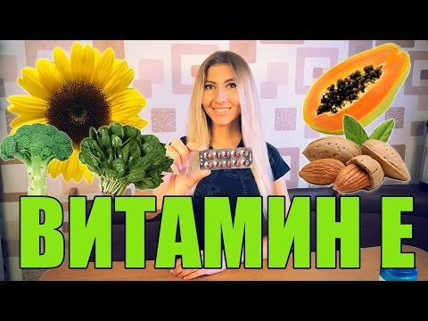 Витамин Е -