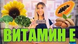 видео Витамин Е: в каких продуктах содержится