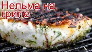 Рецепты из Нельмы - как приготовить нельму пошаговый рецепт на 6-8 - Нельма на гриле за 30 минут
