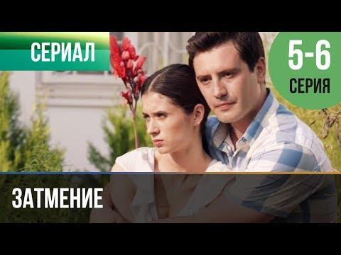 ▶️ Затмение 5 и 6 серия - Мелодрама | Фильмы и сериалы - Русские мелодрамы