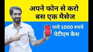 एक मिनट में मिलेगा 1050₹ Cashback   Send massage and earn 1000 rs paytm cash   cashkaro offer  