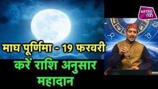 माघ पूर्णिमा - करें राशि अनुसार महादान, होगा महाकल्याण | Vinod Bhardwaj |  Astro Tak LIVE