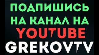 GrekovTV - Трейлер к фильму - Взрыв газа в многоэтажке САМАРА