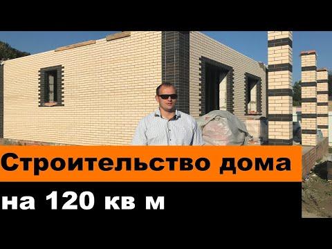 Строительство дома на 120 кв м.