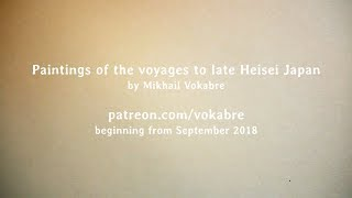Paintings of the voyages to late Heisei Japan [teaser]