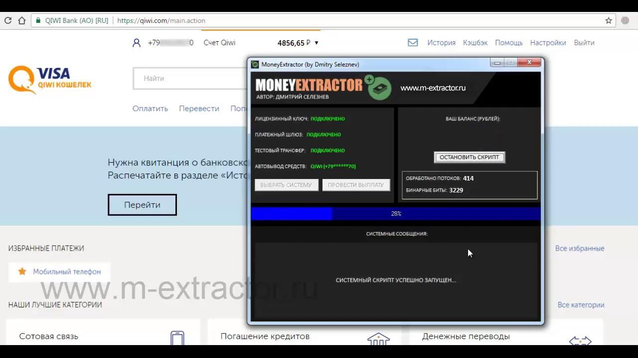 Программа по Автоматическому Заработку Денег |  M-extractor Автоматическая Программа
