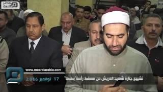 مصر العربية | تشييع جنازة شهيد العريش من مسقط رأسة