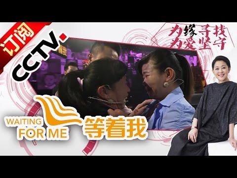 《等着我》 20161101父母离异 承诺找到妈妈被奶奶赶出家门 | CCTV