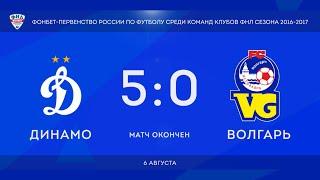 6 тур. Динамо - Волгарь (5-0)