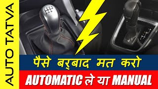 Automatic or Manual Transmission? | Which one to go for? | Hindi