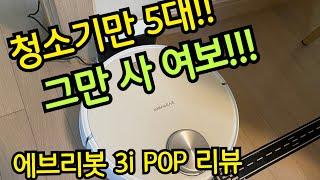 청소기좀 제발 그만사!! 에브리봇 3i POP 로봇청소…