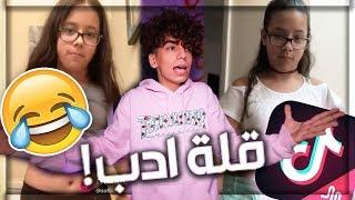 طقطقة على حساب اختي الصغيرة في TikTok ! ( شوفوا ايش تنزل !!! )