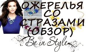 Ожерелья со стразами! Обзор ожерелий со стразами из интернет-магазина Be In Style!