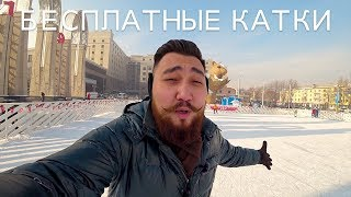 Бесплатные катки Алматы