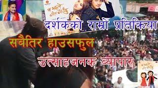 म यस्तो गीत गाउछु || सबैतिर हाउसफुल दर्शकको राम्रो प्रतिक्रिया || Hall Report Ma Yasto Geet Gauchhu