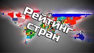видео Рейтинг самых экономически развитых стран мира в 2015 году