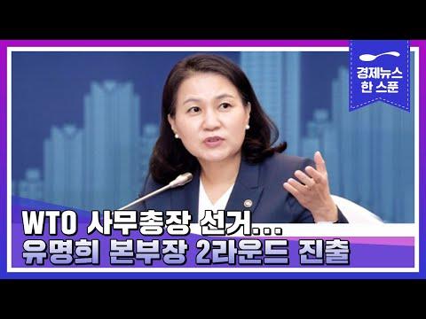 WTO 사무총장 선거...유명희 본부장 2라운드 진출!