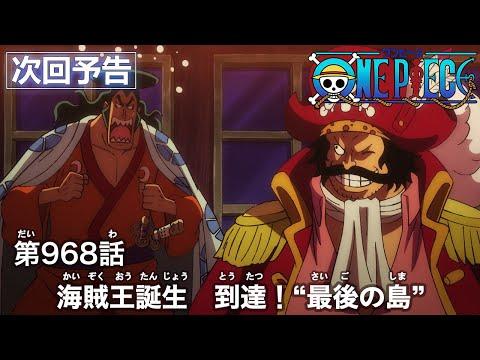 【最強は誰?】漫画ワンピースの全キャラクター強さランキング!