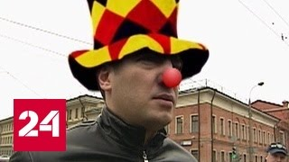 Клоуны на дорогах на