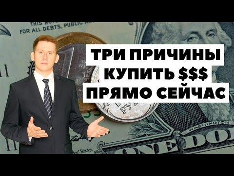 💲 Прогноз курса доллара на март 2021. Доллар рубль в марте 2021 в России