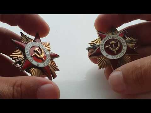 Как отличить Золотой орден Отечественная Война 1й ст или золоченный?
