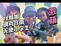 台湾小学制服超好看, 看看人家的才叫校服《你没我会玩》